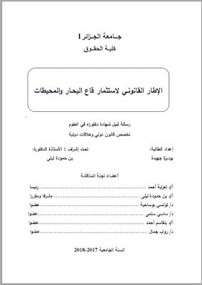 أطروحة دكتوراه: الإطار القانوني لاستثمار قاع البحار والمحيطات PDF