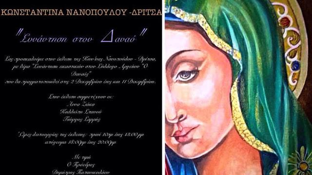 """Έκθεση ζωγραφικής της Κωνσταντίνας Νανοπούλου - Δρίτσα στον Σύλλογο Αργείων """"Ο Δαναός"""""""