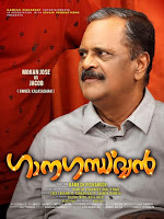 ganagandharvan movie www.mallurelease.com