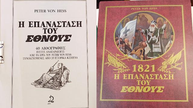 """Δωρεά του Ανδρέα Μανούχου στον Προοδευτικό Σύλλογο Ναυπλίου """"Ο Παλαμήδης"""""""