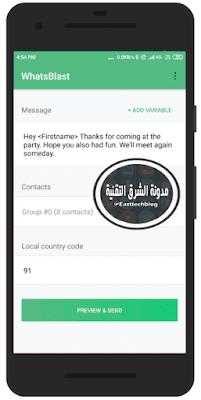 طريقة إرسال رسائل جماعية في الواتساب
