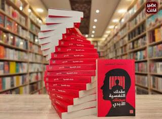 كتاب عقدك النفسية سجينك الابدي PDF