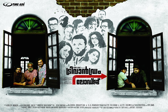 trivandrum lodge, trivandrum lodge cast, trivandrum lodge full movie, trivandrum lodge movie, trivandrum lodge malayalam full movie, trivandrum lodge songs, trivandrum lodge malayalam movie, trivandrum lodge movie download, trivandrum lodge kanninullil nee kanmani, trivandrum lodge songs download, trivandrum lodge full movie download, trivandrum lodge full movie online, trivandrum lodge kilikal parannatho, trivandrum lodge actors, trivandrum lodge actress, mallurelease