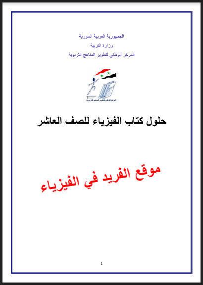 دليل المعلم فيزياء الصف العاشر أول ثانوي سوريا Pdf