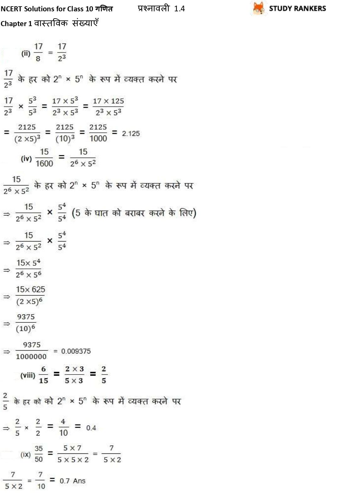 NCERT Solutions for Class 10 Maths Chapter 1 वास्तविक संख्याएँ प्रश्नावली 1.4 Part 4