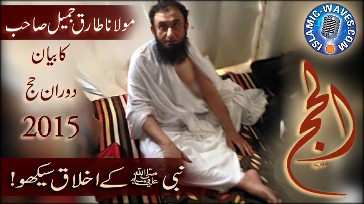 Islamic-Waves com: Maulana Tariq Jameel : Nabi S A W Ke Akhlaq