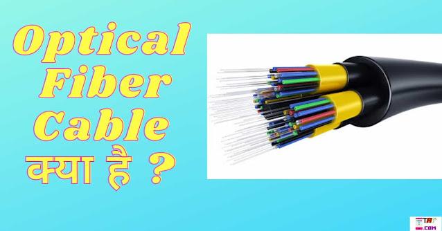 ऑप्टिकल फाइबर क्या है? Fiber optic cable in Hindi?