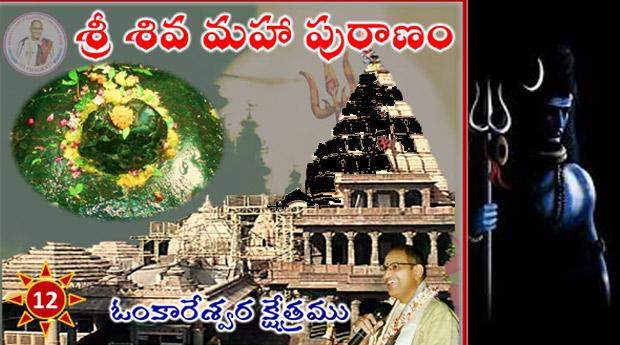 Sivapuranam 12th chapter
