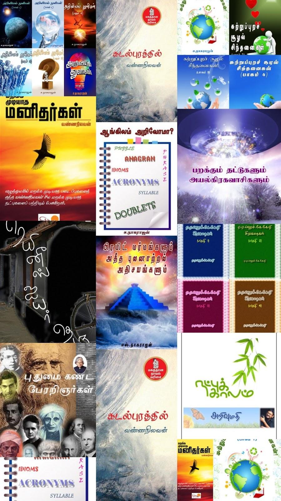 தமிழ் புத்தகங்கள் பகுதி - 1 [20 Books PDF] %25E0%25AE%25A4%25E0%25AE%25AE%25E0%25AE%25BF%25E0%25AE%25B4%25E0%25AF%258D%2Bbooks