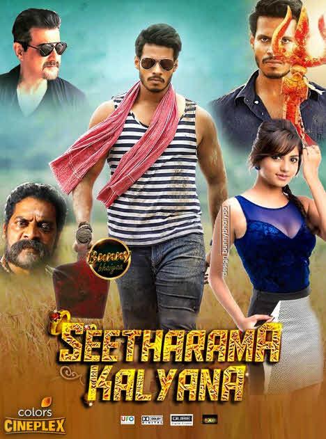 مشاهدة فيلم Seetharama Kalyana 2019 مترجم