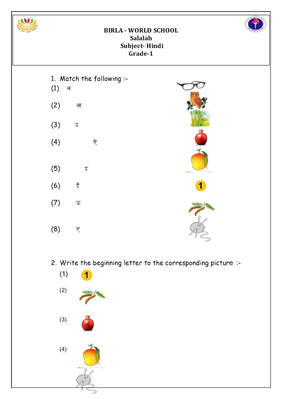 Workbooks letter b and d worksheets : Birla World School Oman: Homework for Grade 1 B and D on 18/08/16.
