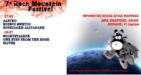 Γιάννενα: 7o Rock Mountain Festival Στον Προφήτη Ηλία Αγίας Μαρίνας Ιωαννίνων!