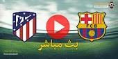 مشاهدة مباراة برشلونة واتلتيكو مدريد بث مباشر اليوم 7 مايو 2021 الدوري الاسباني