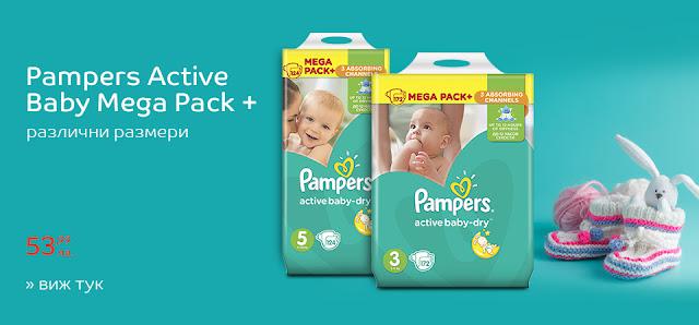 https://www.emag.bg/pampers-active-baby-mega-pack--promo58832184