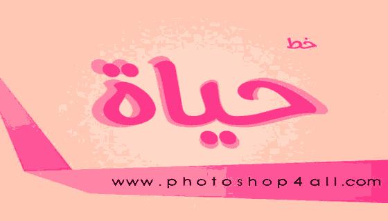 تحميل  أفضل خطوط عربي للفوتوشوب أجمل الخطوط العربية خط حياة Hayah Font