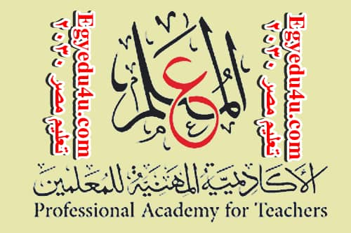 الاكاديمية المهنية للمعلمين,ترقية المعلمين,ترقيات المعلمين,الأكاديمية المهنية للمعلمين,ترقية المعلمين 2019,الاكاديمية المهنية,المعلمين,تدريب الترقي للمعلمين,الاكاديمية المهنية للمعلم,تحميل اختبار دورات الترقية,ترقية 2019 للمعلمين