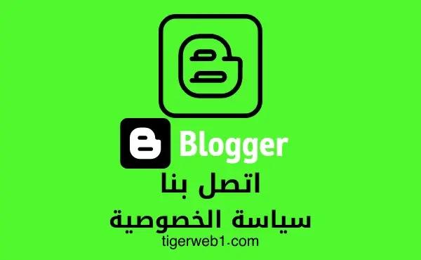 اضافة صفحة سياسة الخصوصية لمدونة بلوجر