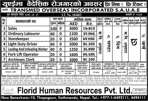 Free Visa, Free Ticket, Jobs For Nepali In U.A.E. Salary -Rs.87,000/