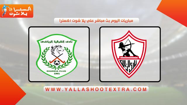 مباراة الزمالك و الشرقية 4-12-2019 في كأس مصر