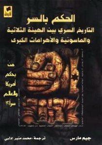 كتاب التاريخ الخفي الذي يربط الأهرامات بالماسونية