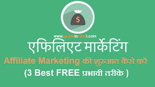 How To Start Affiliate Marketing Explained In Hindi एफिलिएट मार्केटिंग की शुरुआत कैसे करें 3 FREE प्रभावी तरीके
