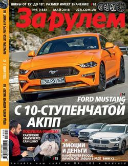 Читать онлайн журнал За рулем (№5 май 2018 Украина) или скачать журнал бесплатно