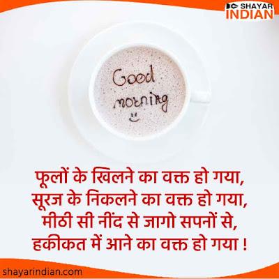 वक्त हो गया - Jaago Sapno Se: Good Morning Suvichar Shayari