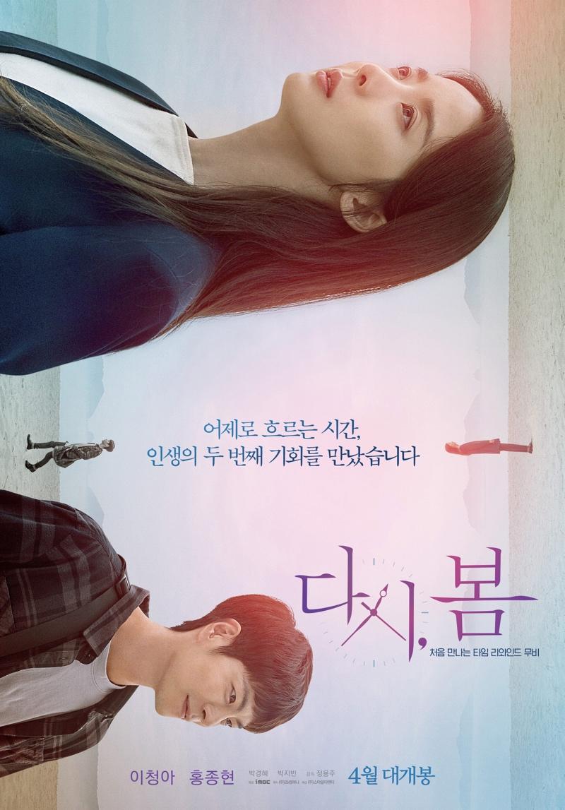 Sinopsis Spring, Again / Dasi, Bom / 다시, 봄 (2019) - Film Korea