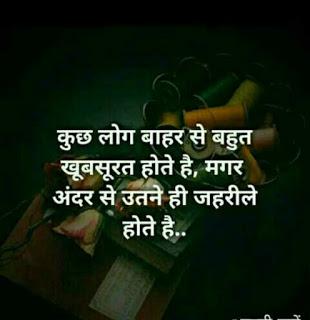 hindi suvichar wallpaper14