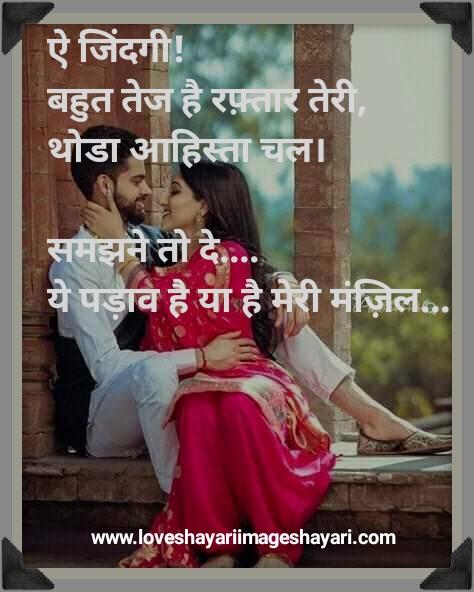 cute romantic shayari