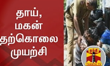 Son and Mother attempt suicide over KANDHU VATTI Harassment before Collectorate | Thanthi Tv