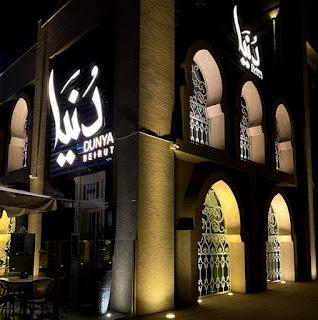 مطعم دنيا بيروت | المنيو ورقم الهاتف والعنوان