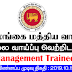 Vacancy In Central Bank of Sri Lanka   Post Of - Management Trainees
