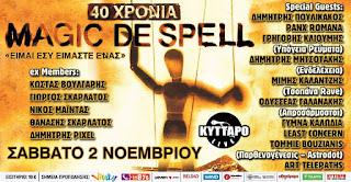 40 χρόνια MAGIC De SPELL! Live 2.11.2019 ΚΥΤΤΑΡΟ