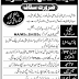 The Cadet College Sialkot Jobs