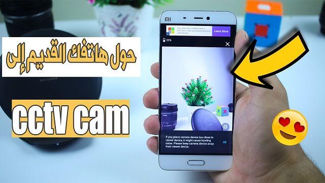 حول هاتف قديم عندك إلى كاميرا مراقبة و إستفد منه كثيرا # CCTV CAMERA