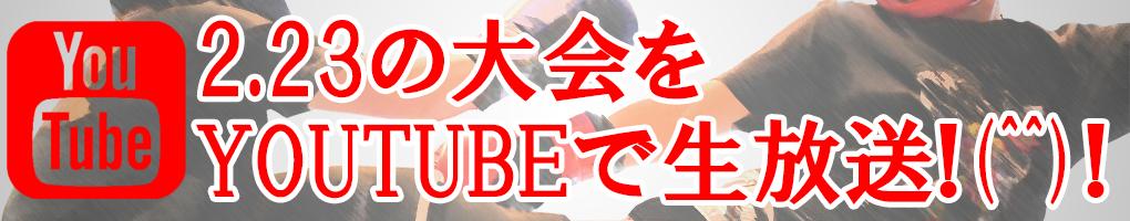 2.23の大会をYOUTUBEで生放送!(^^)!