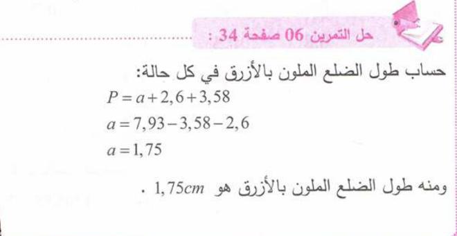 حل تمرين 6 صفحة 34 رياضيات للسنة الأولى متوسط الجيل الثاني