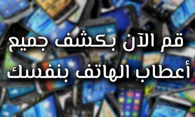 الكشف عن المشاكل التقنية للهاتف