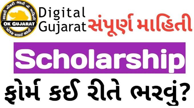 Digital Gujarat Scholarship How To Apply Fill Form Online At DigitalGujarat.Gov.In