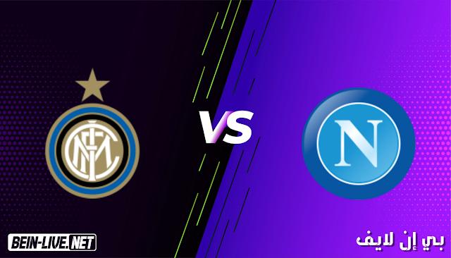 مشاهدة مباراة نابولي وانتر ميلان بث مباشر اليوم بتاريخ 18-04-2021 في الدوري الايطالي