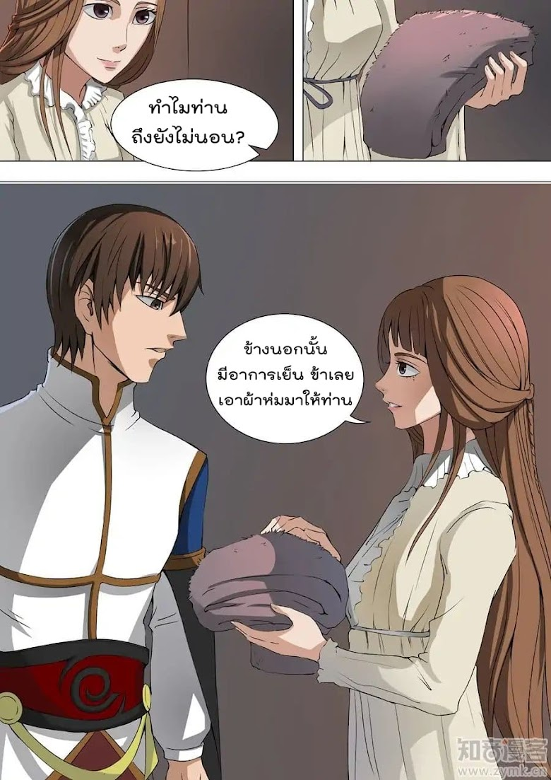 Tangyan in the other world - หน้า 9
