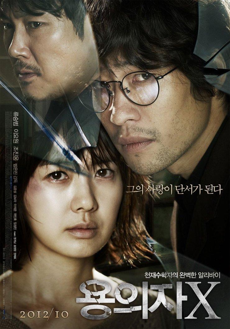 Perfect Number 2012 Korean 1080p HDRip 2GB With Bangla Subtitle