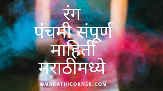 Rang Panchami Information in Marathi