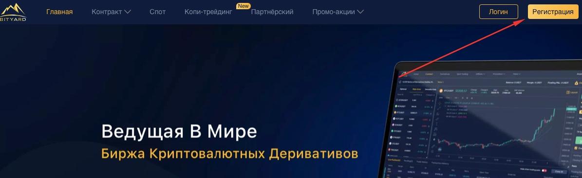 Bityard com регистрация