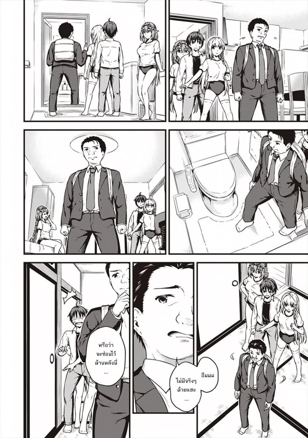 อ่านการ์ตูน Boku No Heya Ga Danjon no Kyoukeisho Ni Natte Shimatta Kudan ตอนที่ 12 หน้าที่ 10