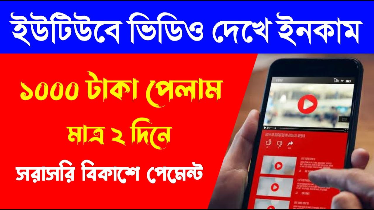ONLINE INCOME | HOW TO EARN MONEY ONLINE | WATCH VIDEO AND EARN MONEY | ONLINE INCOME BD