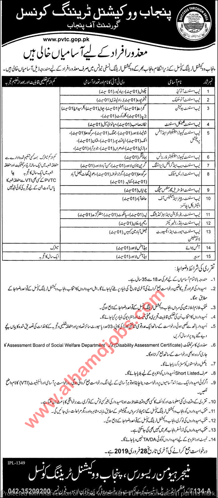 Jobs in Punjab Vocational Training Council for disabled