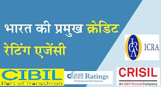 भारत की प्रमुख क्रेडिट रेटिंग एजेंसी : Credit rating agencies India