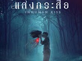Sinopsis Film Krasue: Inhuman Kiss (2019)